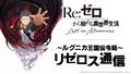 「リゼロ」公式スマホゲーム「Re:ゼロから始める異世界生活 Lost in Memories」、5月22日より事前登録開始決定