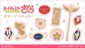 「カードキャプターさくら クリアカード編」から、ケロちゃんや鍵モチーフのTシャツ、ステッカーが登場!