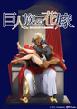 ComicFestaアニメBL「巨人族の花嫁」、2020年7月5日より放送&配信スタート! メインビジュアル&キャラクタービジュアルが公開!