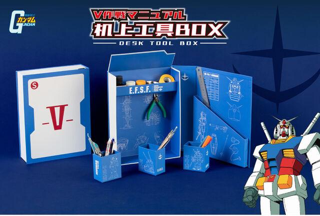 「機動戦士ガンダム」より、V作戦マニュアルをイメージした工具BOXが登場!