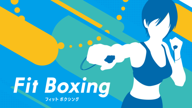 Switch用ボクシングエクササイズ「Fit Boxing」と「Fitness Boxing」の全世界累計出荷販売数が80万本を突破!