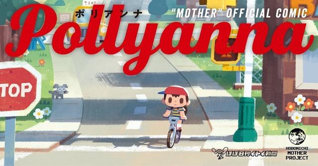 「MOTHER」が大好きな漫画家・作家35人が大集合! 名作RPG「MOTHER」の公式トリビュートコミックが6月12日に発売!