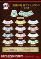 ホビーストックより「鬼滅の刃」の歯ブラシと歯ブラシスタンド、各13種が発売決定!