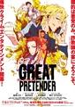 メインスタッフが熱い意気込みを語る! WIT STUDIOの新作アニメ「GREAT PRETENDER」、作品の魅力に迫るプロジェクトPV公開!!
