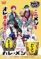 「ヒプノシスマイク」と「日清カレーメシ」のコラボが決定! 6ディビジョンのリーダーによるコラボ動画が5月26日より配信!