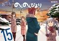 TVアニメ「のんのんびより」3期のタイトル、「のんのんびより のんすとっぷ」に決定! 2021年1月放送開始