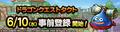 スマホ向けタクティカルRPG「ドラゴンクエストタクト」の事前登録が6月10日より開始!