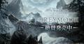 1,550万人がプレイするMMORPG「エルダー・スクロールズ・オンライン」、最新アップデートパッケージ「グレイムーア」を発売