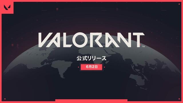 ライアットゲームズが贈る新作タクティカルFPS「VALORANT」が、6月2日に正式リリース!
