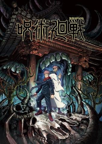 秋アニメ「呪術廻戦」、キービジュアル第1弾が公開! メインスタッフと、両面宿儺役の諏訪部順一よりコメントも到着