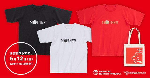 RPG「MOTHER」のロゴTシャツが6月12日に発売! 5月31日より買いもの応援キャンペーンも開催!!
