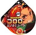 「鬼滅の刃」と新感覚グミ「コロロ」がコラボ! 「コロロ ヒノカミコーラ味」新発売
