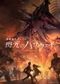 映画「機動戦士ガンダム 閃光のハサウェイ」2020年の7月の公開予定を延期決定!