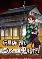 自宅で楽しめる「鬼滅の刃」の謎解きオリジナルグッズ、6月6日よりアニメイトにて発売!