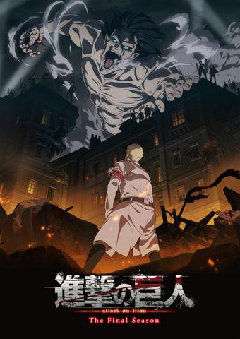 TVアニメ「進撃の巨人」The Final Season、新ビジュアル&PV公開! アニメーション制作は新たにMAPPAが担当。これまでのTV版をまとめた劇場版も公開決定