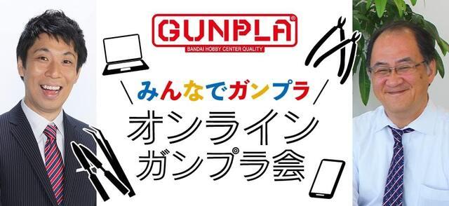 1000人がオンラインでガンプラを組み立てる「オンラインガンプラ会」、6月20日に開催! 応募期間は6月7日まで!