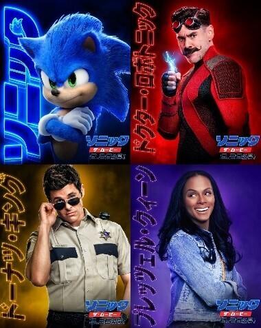 公開延期されていた実写映画「ソニック・ザ・ムービー」の公開日が6月26日に決定! モーションポスターも公開