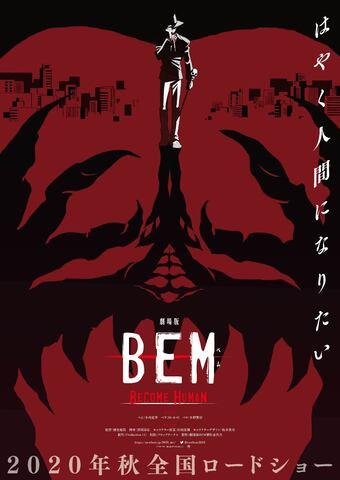 「妖怪人間ベム」50周年記念の完全新作アニメ「BEM」の映画化が決定! 制作はProduction I.G。ティザーポスター&特報映像公開!