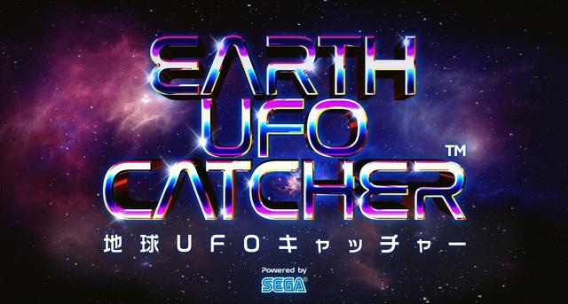 セガ設立60周年記念! 全139種のデジタルプライズをゲットできる無料ゲーム「地球UFOキャッチャー」が期間限定でリリース!