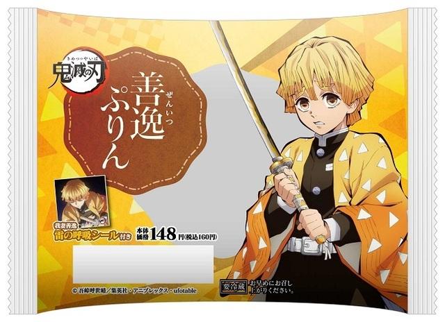 アニメ「鬼滅の刃」とローソンストア100がコラボ! 「善逸ぷりん」が本日6月3日より数量限定で発売!