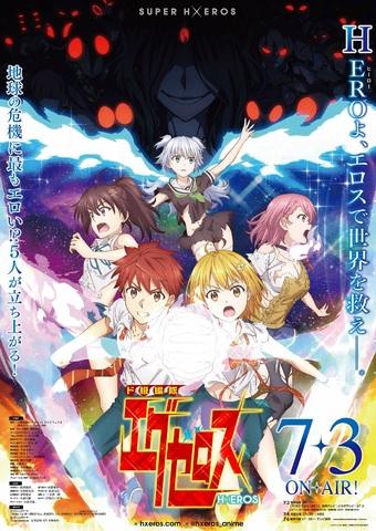 エロスで世界を救え! TVアニメ「ド級編隊エグゼロス」7月3日より放送スタート! 第2弾キービジュアル&主題歌情報も公開