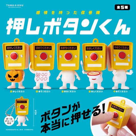 【プレゼント】本当にボタンが押せる信号機カプセルトイ「押しボタンくん」全5種セットが3名に当たる!