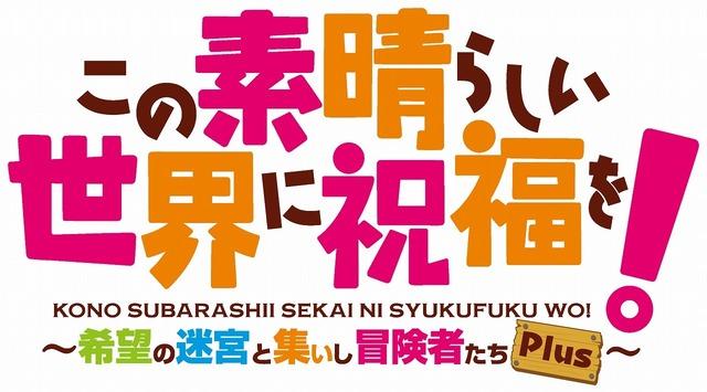 エンターグラムの新作「このすばPlus」「アイカギ2」「アイキス」のWebサイトが、本日6月4日公式オープン!