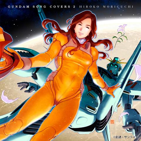 森口博子「GUNDAM SONG COVERS 2」より、「機動戦士Ζガンダム」ED「星空のBelieve」の先行配信が決定!