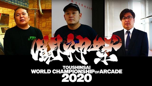国内最大級のアーケード版eスポーツ大会「闘神祭 2020」が中止決定