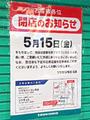 2020年4月~5月の間、秋葉原界隈で「開店・移転・業態変更・閉店」した店舗まとめ