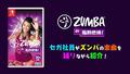 6月18日発売のSwitch「Zumba de 脂肪燃焼!」、セガ社員やソニックが踊りながら紹介するデモ映像を公開!