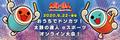 自宅から気軽に参加可能! 「おうちでドンカツ! 太鼓の達人eスポーツ オンライン大会!」6月22日に開催!