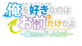OVA「俺を好きなのはお前だけかよ~俺たちのゲームセット~」、2020年9月2日(水)発売決定! 完全生産限定版は豪華特典付き!!