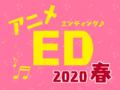 渕上舞か、ZAMBか? それともじいさんか!? 激しいトップ争いで盛り上がった「2020春アニメEDテーマ人気投票」結果発表!