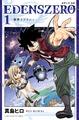 「FAIRY TAIL」の真島ヒロが贈る最新作「EDENS ZERO(エデンズゼロ)」がTVアニメ化決定!