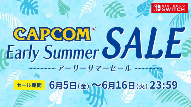 Nintendo Switch用DLタイトルがお買い得!「CAPCOM EARLY SUMMER SALE」が本日6月5日よりスタート!