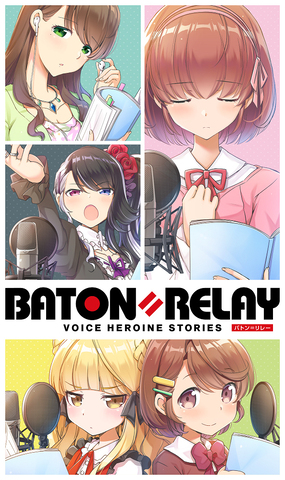 (C) BATON=RELAY Project All Rights Reserved.