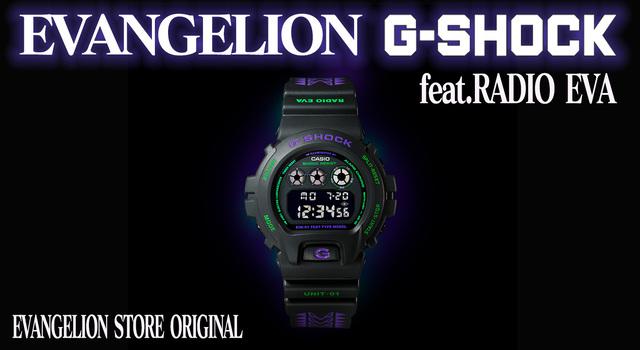 「エヴァ」×「G-SHOCK」限定モデル腕時計登場! 初号機キーカラーのパープルとグリーンを基調としたカラーデザインでアレンジ!