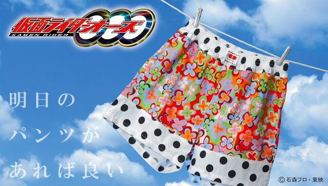 「仮面ライダーオーズ/OOO」より、火野映司の明日のパンツ、復刻版が登場!!