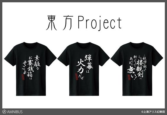 弾幕は火力だぜ!「東方Project」から、博麗霊夢、霧雨魔理沙、魂魄妖夢のセリフがインパクト大なTシャツが登場!
