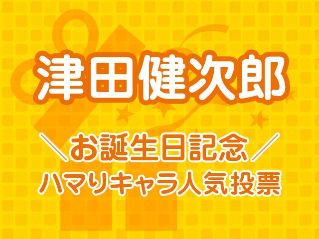 カリスマ的な敵キャラか、魅惑的な味方キャラか、意外なところで獣キャラ? いやいや主役が一番です!?「津田健次郎お誕生日記念! ハマりキャラ人気投票」結果発表!!
