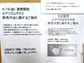 ユニクロ「エアリズムマスク」の店頭販売が本日よりスタート! 秋葉原「ユニクロ アキバトリム店」には多くの購入希望者が殺到