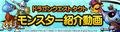 スマホ向けRPG「ドラゴンクエストタクト」のモンスターを紹介していく「モンスター紹介動画」が本日よりスタート! 第1回は「ベビーパンサー」