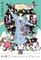 森見登美彦×上田誠×中村佑介! 名作「四畳半神話大系」の続編「四畳半タイムマシンブルース」が7月29日発売! カバーデザインも公開!!