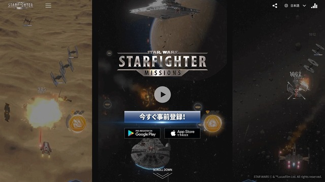 スター・ウォーズ初のスマホ向けシューティングゲーム「スター・ウォーズ スターファイター・ミッション」、本日6月22日より事前登録開始!