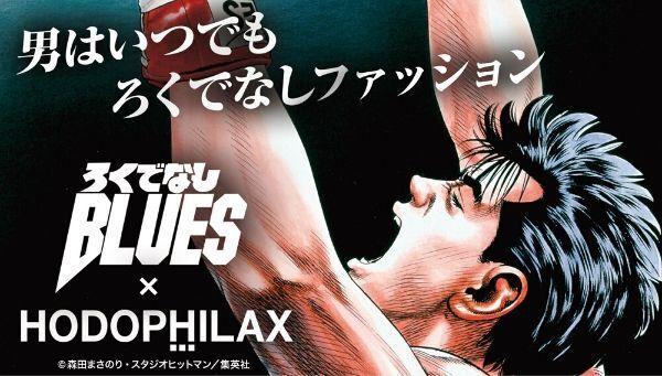 「ろくでなしブルース」と格闘技専門トレーニングウェア「HODOPHILAX」が初コラボ! Tシャツやパーカなど全5種