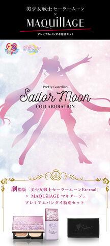 美少女戦士セーラームーン×マキアージュの特別セットが登場! 歴代変身アイテムのモチーフをデザイン