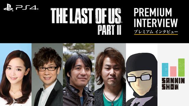 PS4「The Last of Us Part II」の「プレミアム インタビュー」第1弾が公開! 各界のクリエイターが本作の魅力を語る