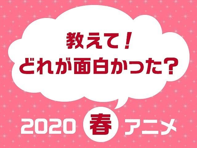 新型コロナが大きく影響! 放送中断&延期が相次いだ「2020年春アニメ」の推し作品に投票しよう! 「2020年春アニメ人気投票」スタート!
