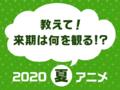 この夏期待のアニメは、やっぱりSAO、俺ガイルの最終編! 「来期は何を観る!? 観たい夏アニメ人気投票!」結果発表!